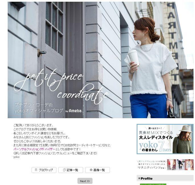 【40代女子必見】ファッションコーデの大人気お手本サイト をご紹介