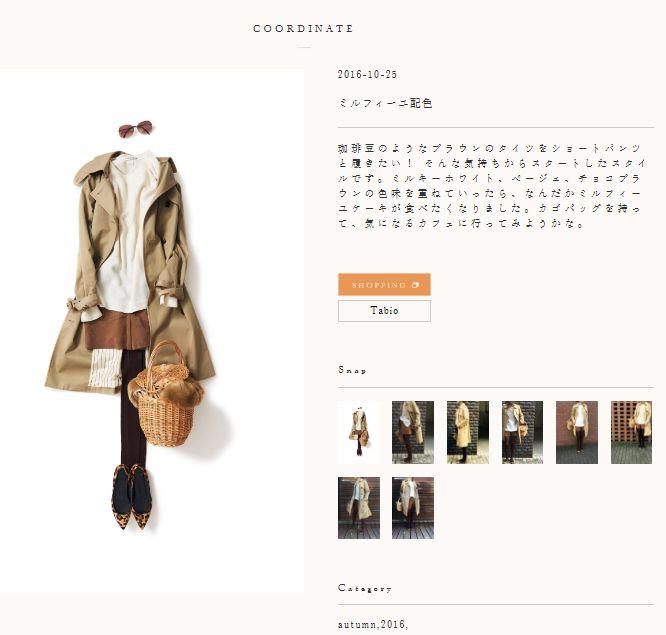 【40代女子必見】Kyoko Kikuchi's Closet|菊池京子のクローゼット をご紹介