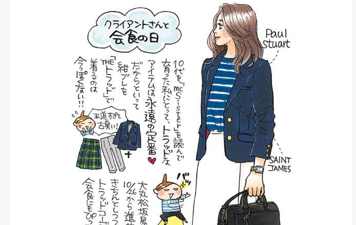 【40代女子必見】ファッションコーデはイラストサイトも参考にする
