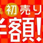 【2017】ユニクロの初売り半額