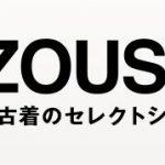 【2017】オトナ女子も必見 ZOZOUSED