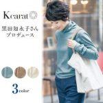 黒田知永子さんプロデュ―ス Kcarat お得に買うならどこ?