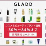 【GLADD】  数量限定・期間限定で毎日が見逃せないサイトです