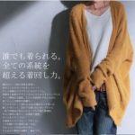 【 アンティカ 】この冬使える!ジャケットとカーデを買いました